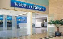 花旗银行望京支行关闭 曾导致投资者惨亏