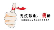 """望京街道""""贡献爱心,奉献社会""""无偿献血倡议"""