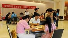 望京街道总工会举办首届职工棋牌大赛