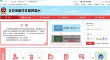 北京市居住证服务平台开通 可网上申办居住证 望京居住证办理指南