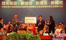 中国传媒大学雄安新区发展研究院揭牌 范周任院长