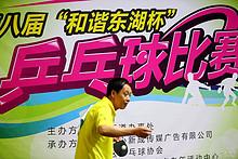 """东湖街道望京西园社区第十一届""""和谐东湖杯"""" 乒乓球比赛报名通知"""