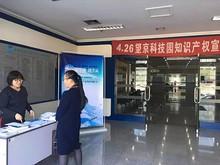 """望京留学生创业园举办""""4.26""""知识产权宣传活动"""