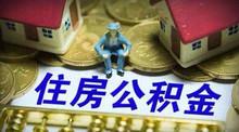 中央机关迁往雄安新区 员工可享受在京同等公积金提取待遇
