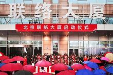 望京联络大厦启动 外观造型及内部场景公布