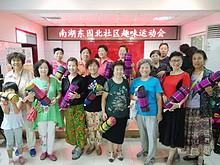 乐居东湖:南湖东园北社区举办趣味运动会乐趣多