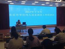 望京街道社保所开展2017年下半年单位用人需求调查工作