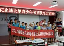 望京花家地北里社区开展青少年暑假快乐营活动