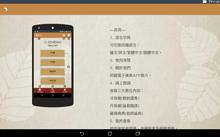 「明鏡」藏文電子佛典 Android版正式發行