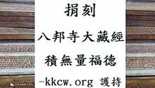 KKCW 福田:八邦寺大藏經 經版 捐刻工作-敬請護持