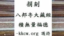 八邦寺大藏經 經版捐刻功德主名單 20B