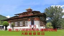 八邦欽哲不丹祖寺蓮師月地宮寺廟的感謝信