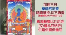 蘇曼比丘尼寺-供燈供齋功德主名單 -2017年9月C-藥師佛法會