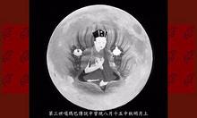 噶瑪巴與中秋慶典-再述噶瑪噶舉裡的神話