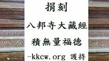 八邦寺大藏經 經版捐刻功德主名單 21頁B