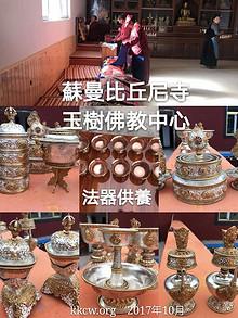 法器供養> 蘇曼比丘尼寺玉樹佛教中心-法器供養項目已圓滿