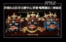 噶舉護法三尊面具造像供養> 蘇曼比丘尼寺玉樹佛教中心-項目已圓滿