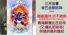 蘇曼比丘尼寺-供燈供齋功德主名單 -2017年11月