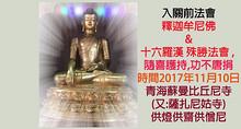 蘇曼比丘尼寺-供燈供齋功德主名單 -2017年11月B