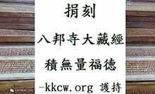 八邦寺大藏經 經版捐刻功德主名單 23頁-動態更新