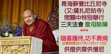 請護持:為法王噶瑪巴舉辦的綠度母除障三天法會(在閉關中進行)