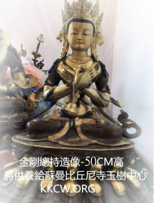 offering_stutus_buddha_dorjie.jpg