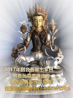 offering_stutus_buddha_tara_w300.jpg