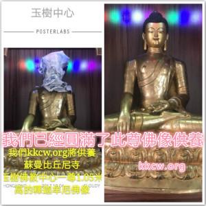 offering_stutus_buddha_meitu_300.jpg