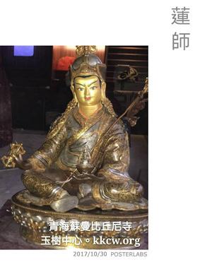 offering_stutus_buddha_gururinpoche.jpg