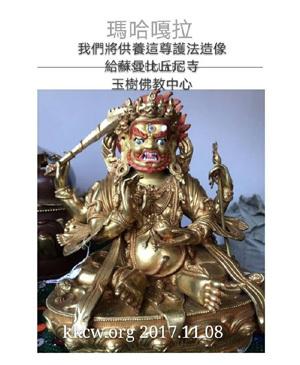 offering_stutus_buddha_mahakala_w300.jpg