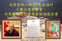 護持八邦寺法會-十萬次度母法以及獅面空行母為首的迴遮法會功德主名單