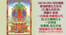 蘇曼比丘尼寺-供燈供齋功德主名單 -2017年11月I - 正在護持一百萬遍長壽佛心咒