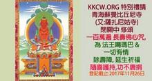 蘇曼比丘尼寺-供燈供齋功德主名單 -2017年11月J- 正在護持一百萬遍長壽佛心咒