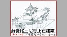 青海蘇曼比丘尼寺蓮花大師宮殿-功德主名單第 29C-五方佛造像第5尊—寶生如來