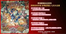 通告: 青海蘇曼比丘尼寺  四臂吉祥天母及瑪哈嘎拉七天大法會