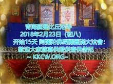 供燈供齋功德主名單 2M > 青海蘇曼比丘尼寺-2018年2月23日(初八)开始15天阿彌陀佛法會: