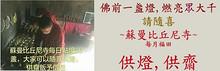 供燈供齋功德主名單 3月D頁 > 青海蘇曼比丘尼寺-3月10日 恢復日修法會的護持, 早上:度母法會, 晚上護法瑪哈嘎拉的法會, 歡迎大家隨喜供燈供齋供僧尼