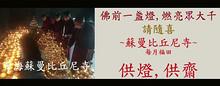 供燈供齋功德主名單 3月H頁 > 青海蘇曼比丘尼寺- 3月25日 青海蘇曼比丘尼寺 是日舉行藥師佛法會, 歡迎大家隨喜供燈供齋供僧尼