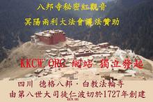 2018年KKCW 獨立發起八邦寺秘密紅觀音冥陽兩利大法會護法贊助