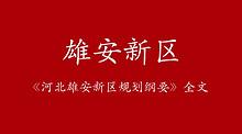 雄安网:《河北雄安新区规划纲要》全文