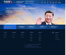 雄安网:中国雄安官网