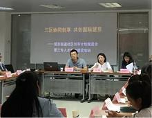 望京街道举办社区创享计划推进会暨三专人才能力建设培训