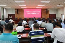 东湖街道召开端午节节前工作部署暨廉政教育会