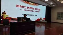 望京街道:基层党支部书记培训班开班喽