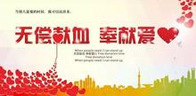 """望京街道""""为他人着想 捐献热血 分享生命""""无偿献血倡议"""