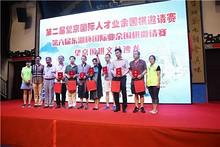 望京街道举办第二届望京国际人才业余围棋邀请赛