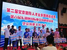 """第六届""""东湖杯""""国际业余围棋邀请赛圆满落幕"""