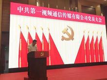 东湖街道:党建引领,第一视频召开党员大会圆满召开