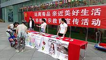 """望京街道举办""""6.26""""国际禁毒日宣传活动"""