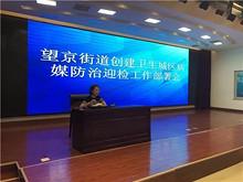 望京街道召开创建卫生城区病媒防制迎检 工作部署会